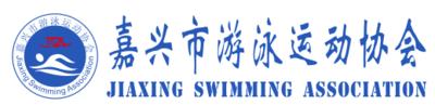 嘉兴市游泳运动协会